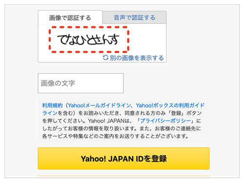 Yahoo! Japan Registration