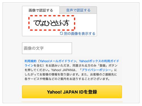 Yahoo! Japan Registration